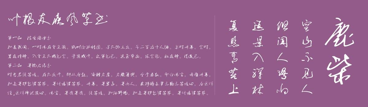 叶根友疾风草书 站内搜索下载找到的字体包